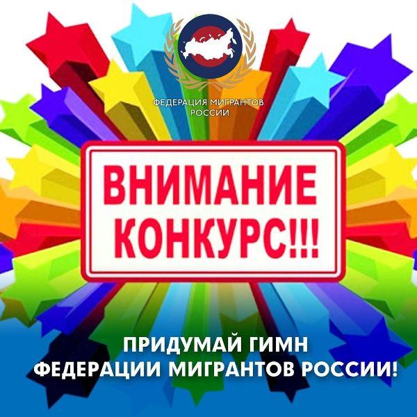 Внимание! Конкурс! Придумай гимн для Федерации мигрантов России!