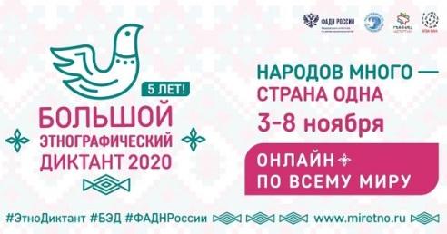 Большой этнографический диктант пройдет в онлайн — формате