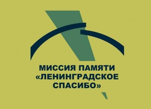 Проект «Миссия памяти «Ленинградское спасибо»