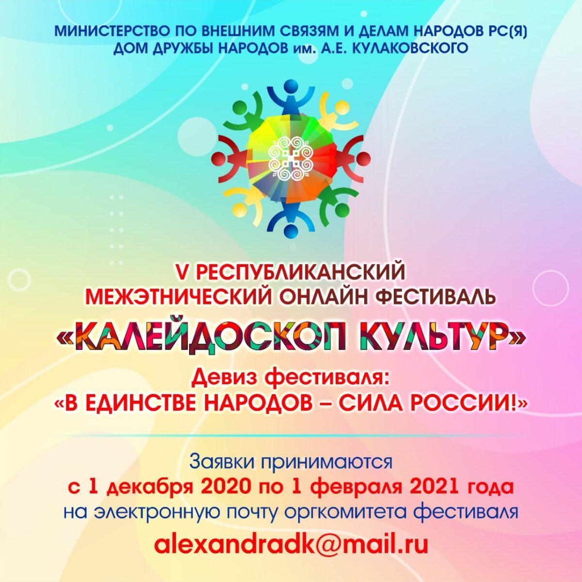 V РЕСПУБЛИКАНСКИЙ МЕЖЭТНИЧЕСКИЙ ФЕСТИВАЛЬ «КАЛЕЙДОСКОП КУЛЬТУР»