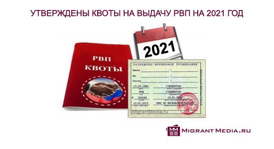 Квоты на РВП 2021: распределение квот на РВП на 2021 год – распоряжение правительства о размере квоты на выдачу разрешений на временное проживание в России иностранным гражданам по регионам