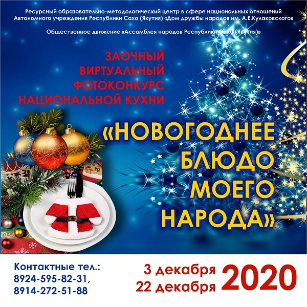 Заочный виртуальный  фотоконкурс национальной кухни  «Новогоднее блюдо моего народа»