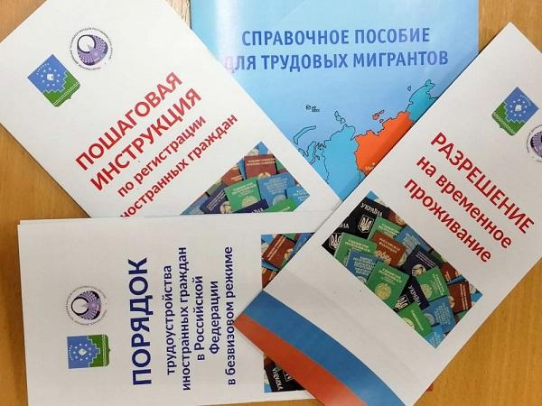 В Мирнинском районе Республики Саха (Якутия) напечатали пошаговые инструкции для прибывших иностранных граждан