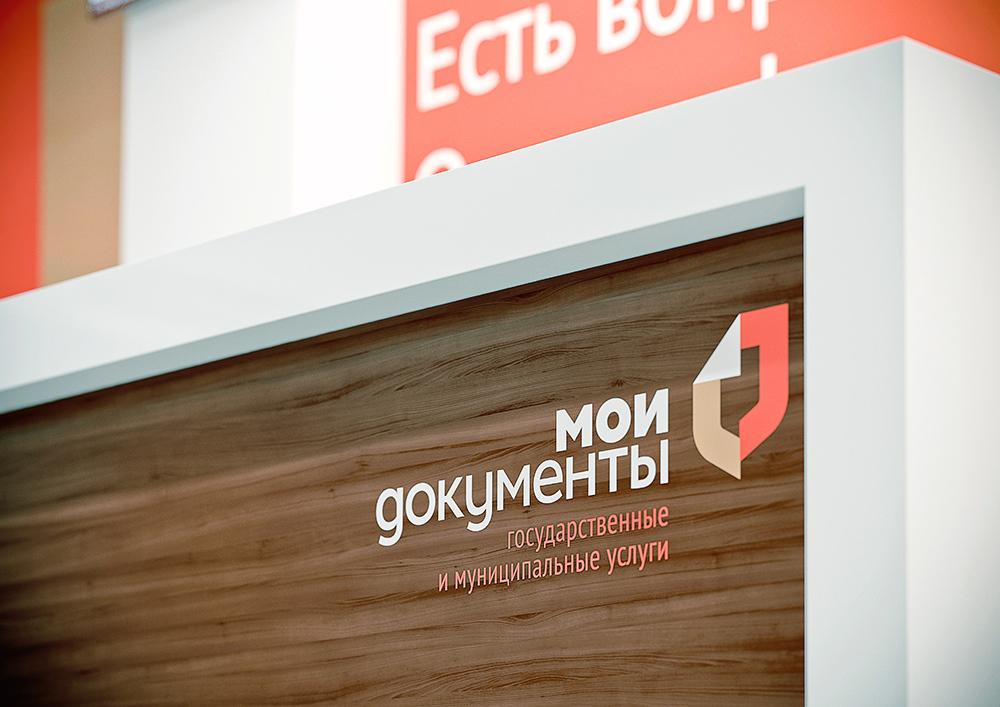 Якутский центр «Мои документы»  предоставляет услуги в дистанционном формате.