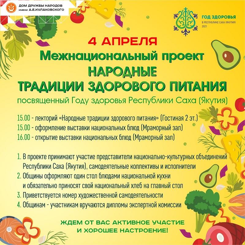 Народные традиции здорового питания