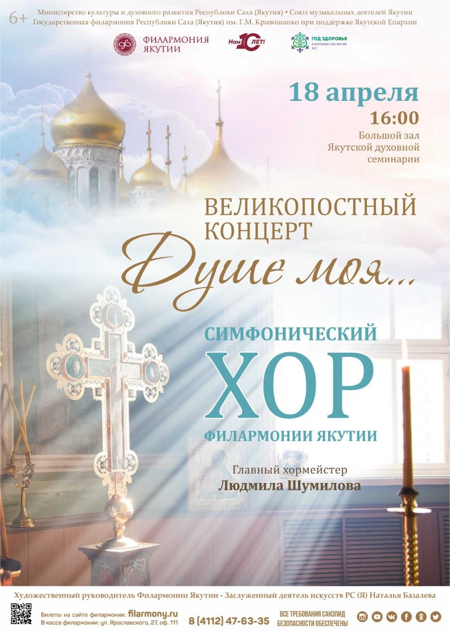 """18 апреля Филармония Якутии приглашает на первый в Якутске Великопостный концерт """"Душе моя…"""""""