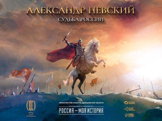 Александр Невский. Судьба России