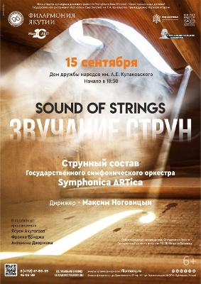 """Sound of strings – Звучание струн"""
