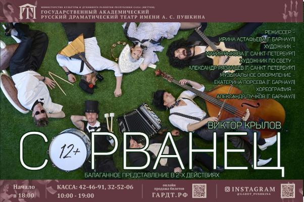 Премьера спектакля Виктора Крылова «Сорванец» (балаганное представление в 2-х действиях).