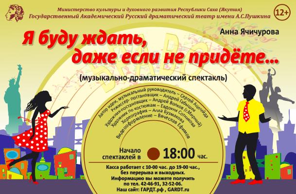 Музыкально-драматический спектакль Анны Ячичуровой «Я буду ждать, даже если не придёте…».